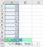 複数のセルの合計値を求める