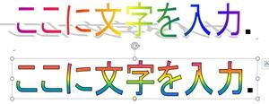 ワードアートの文字を虹色にする